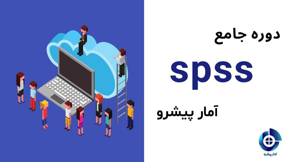 دوره آموزش spss - دوره جامع spss - آموزش spss